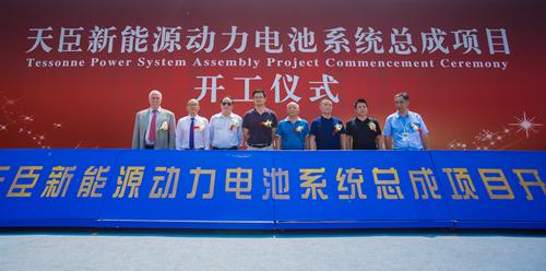 南京天臣新能源動力電池系統總成項目舉行開工儀式