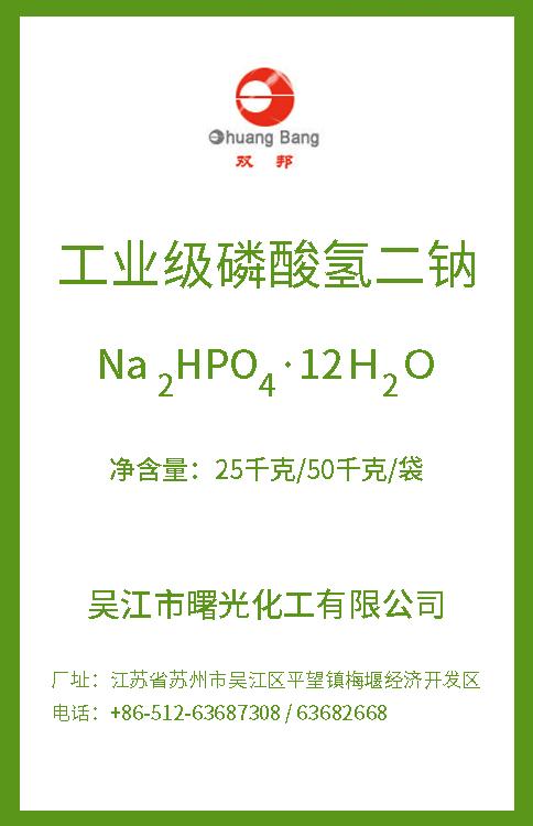 工業級磷酸氫二鈉