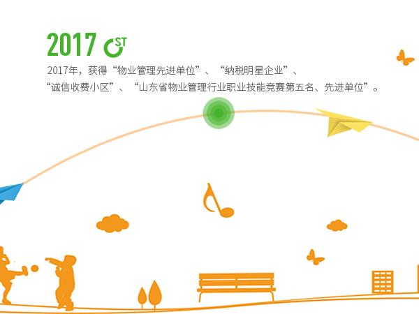 2017年大事記