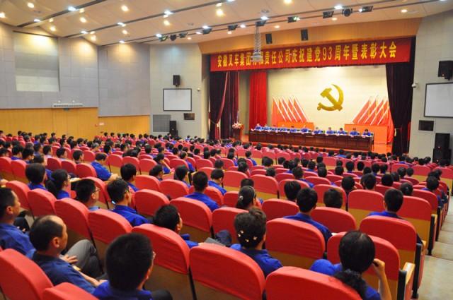 公司黨委隆重召開慶祝建黨93周年暨表彰大會