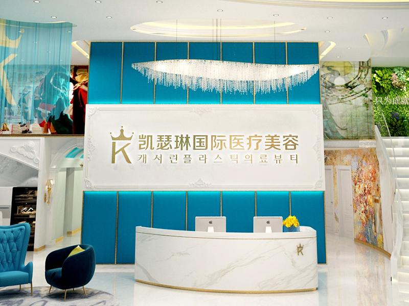 凱瑟琳國際醫學美容院設計