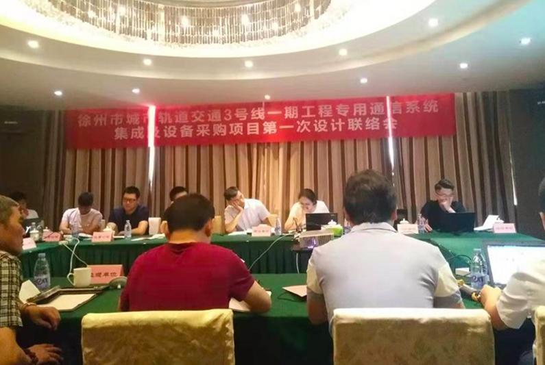 徐州地铁三号线项目