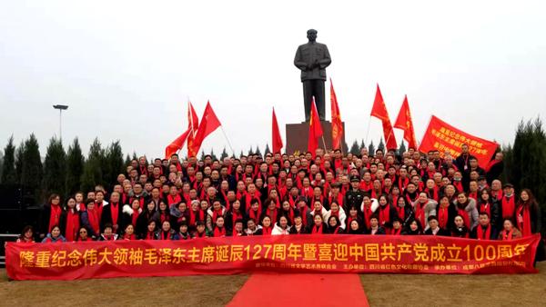 歌颂毛泽东伟大功绩