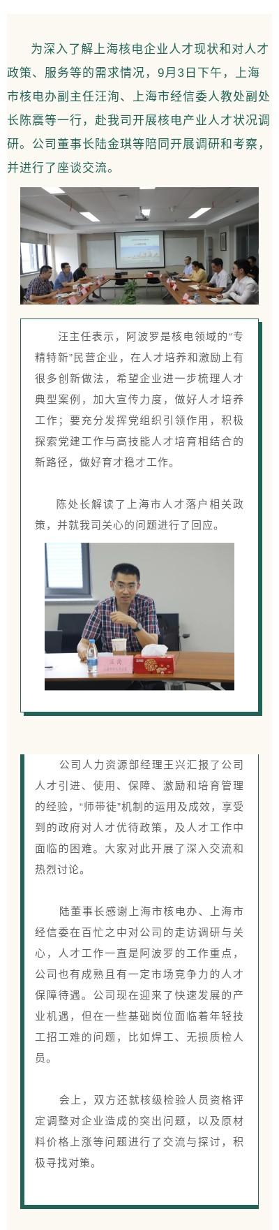 """【阿波羅新聞】上海市核電辦赴我司開展""""上海市核電人才狀況專項研究""""走訪調研"""