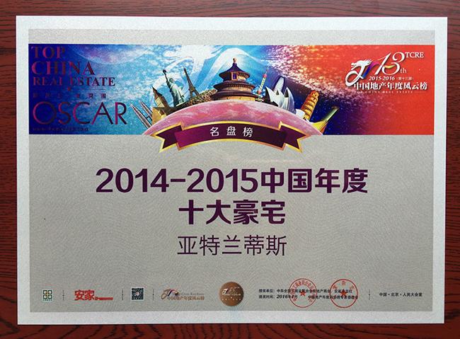 2014—2015中國年度十大豪宅