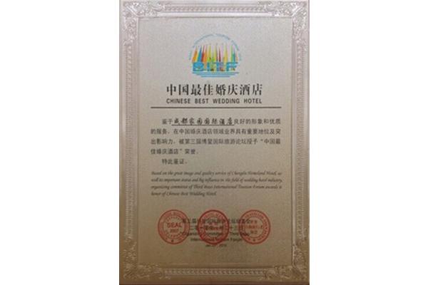 中國最佳婚慶酒店——家園國際酒店