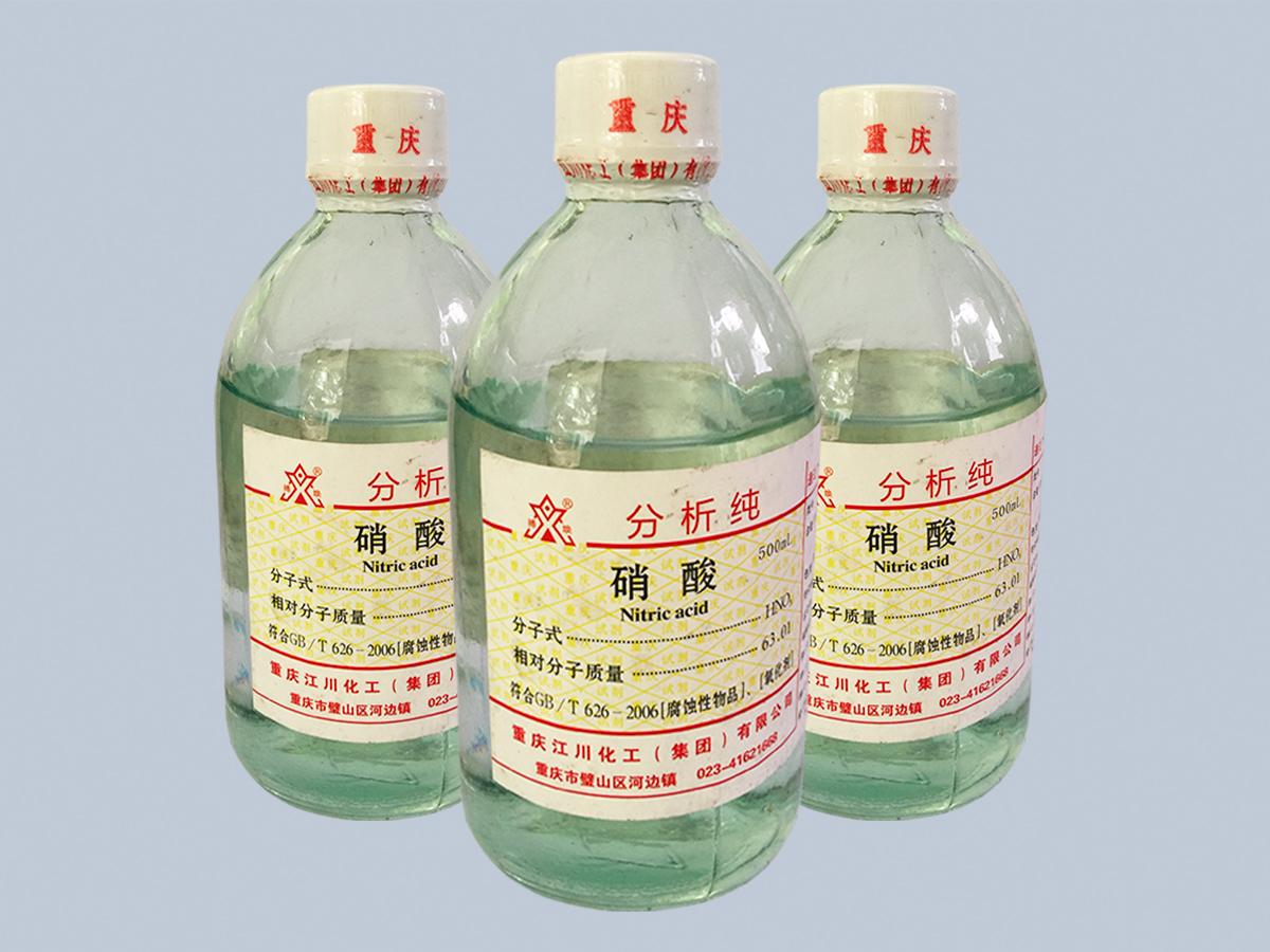 化學試劑硝酸