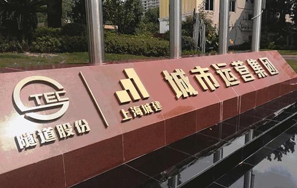 上海隧道工程股份有限公司