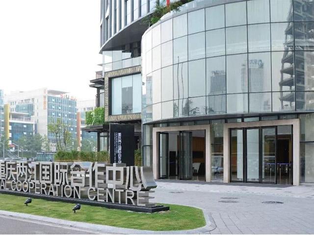 重慶兩江國際合作中心