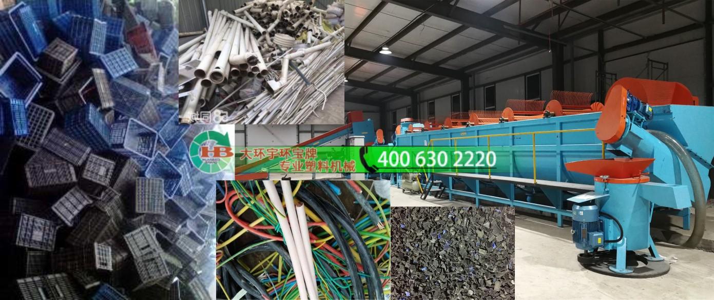 廢電纜PVC管水果筐回收生產線