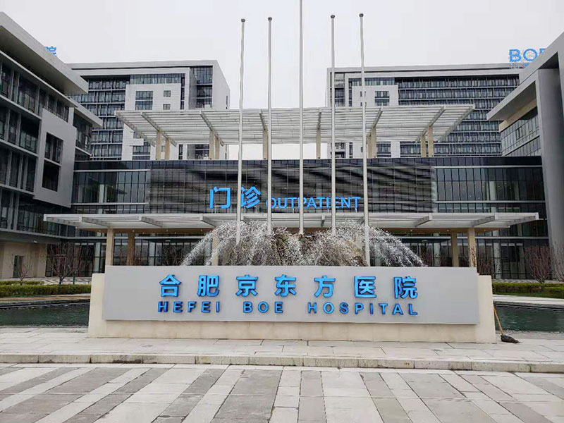 合肥京東方醫院