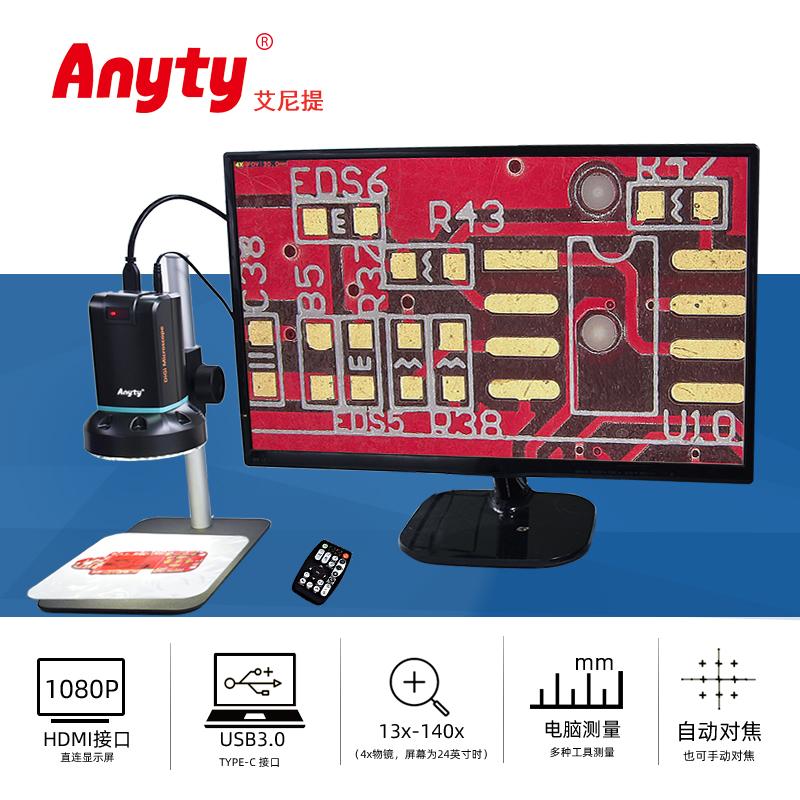 桌面型自動對焦顯微鏡3R-MSTVUSB2140