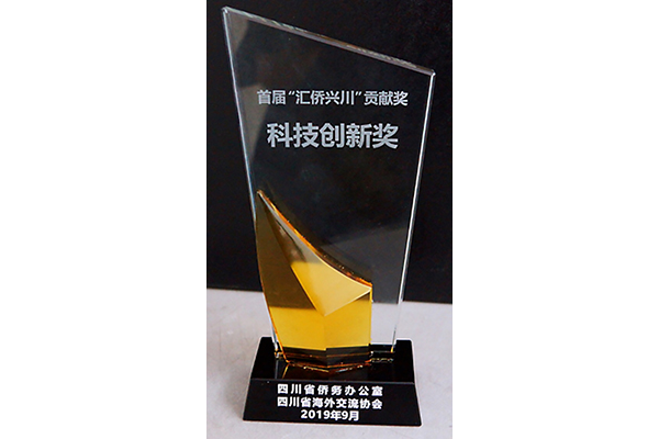 """首屆""""匯僑興川""""貢獻獎——科技創新獎"""