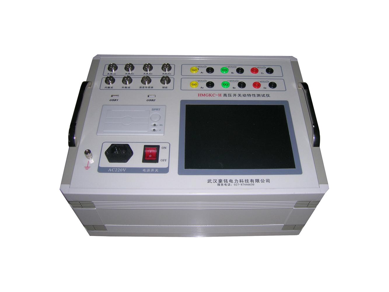 HMGKC-H 高壓開關動特性測試儀