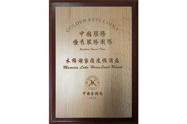 """木棉湖酒店""""中國服務優秀服務團隊"""""""