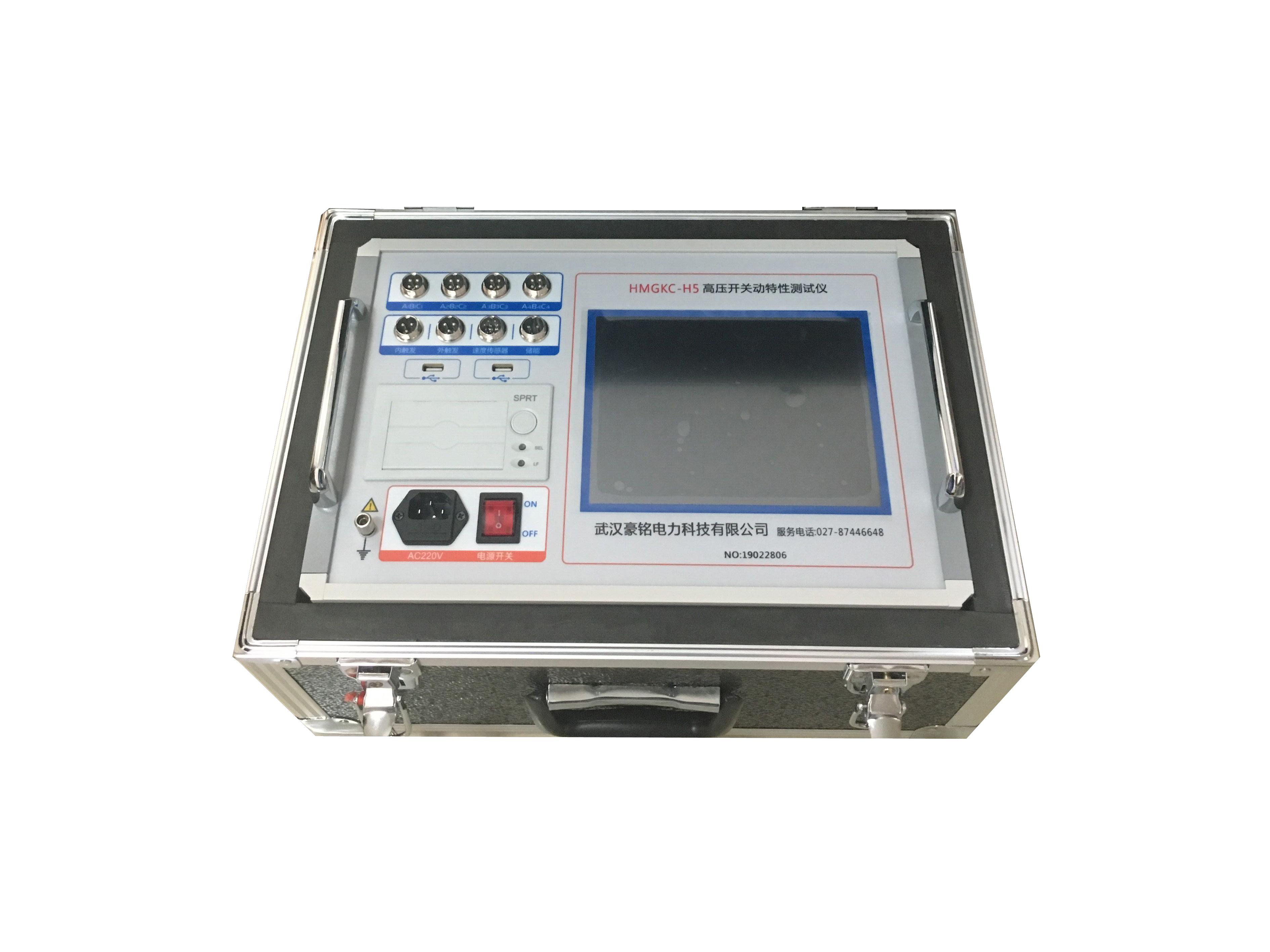 HMGKC-H5高壓開關動特性測試儀