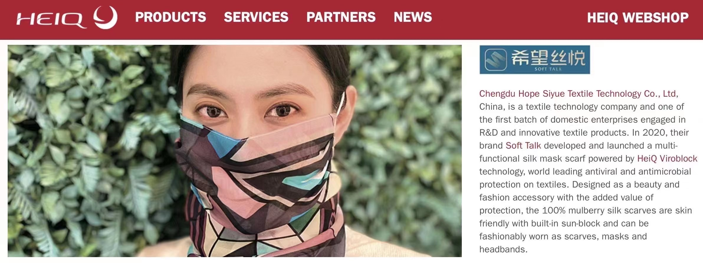 集團旗下成都希望絲悅紡織科技有限公司與瑞士海屹科公司合作,聯合開發的抗病毒抗菌系列紡織品在2020年成功上市。