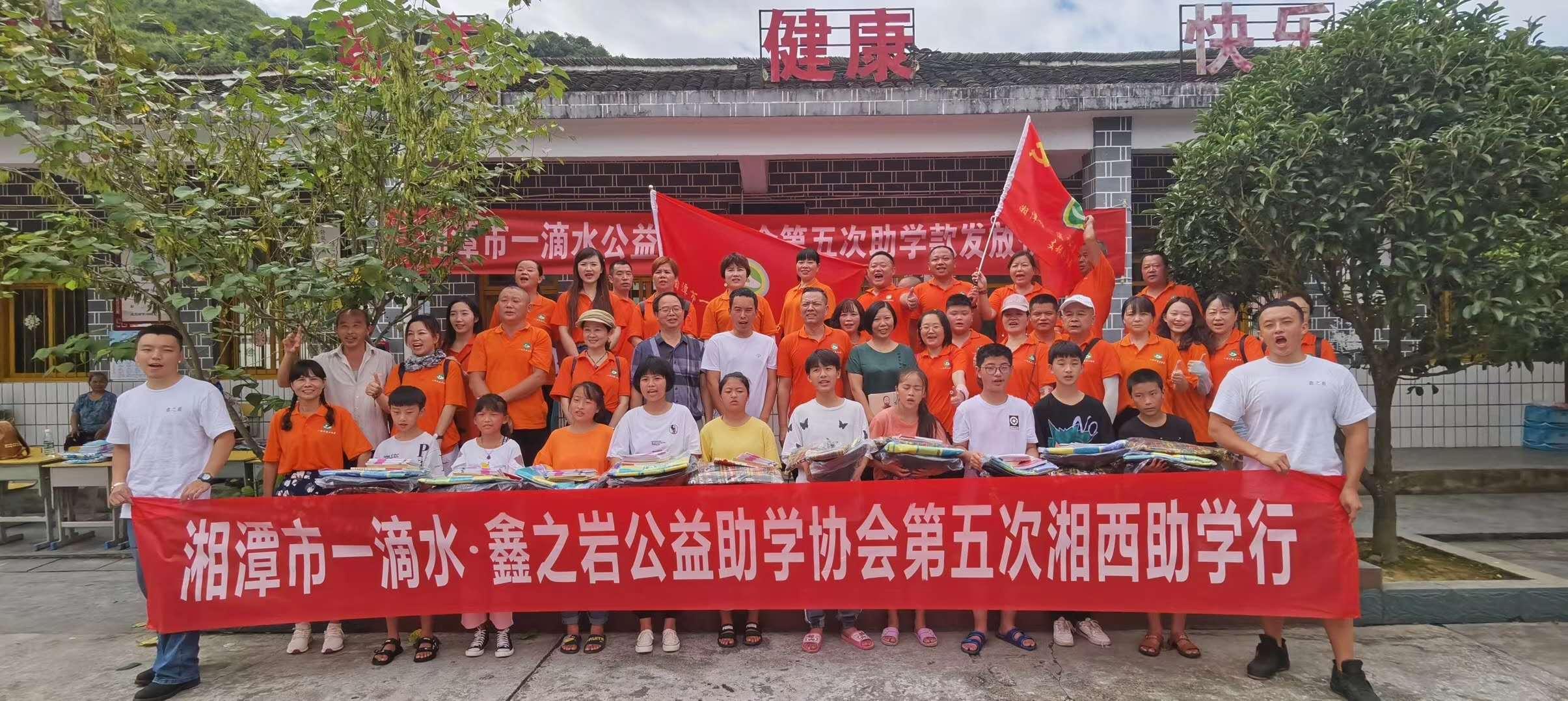 湘潭市一滴水·鑫之巖公益助學協會第五次湘西助學行