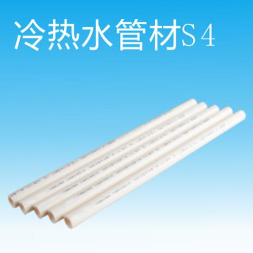 冷熱水管材S4