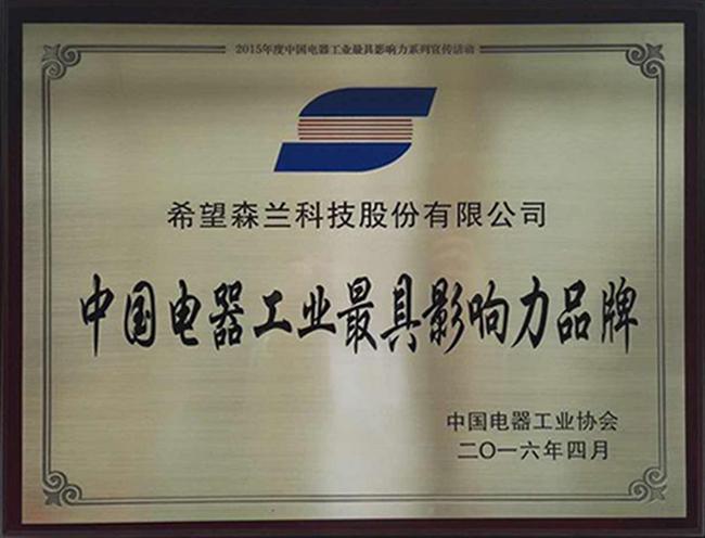 中國電器工業最具影響力品牌