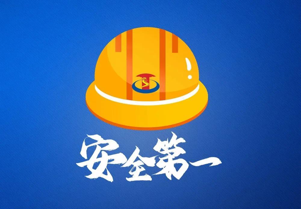 守企業責任,筑安全防線