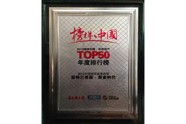 2013中國城市首席名宅——亞特蘭蒂斯·黃金時代