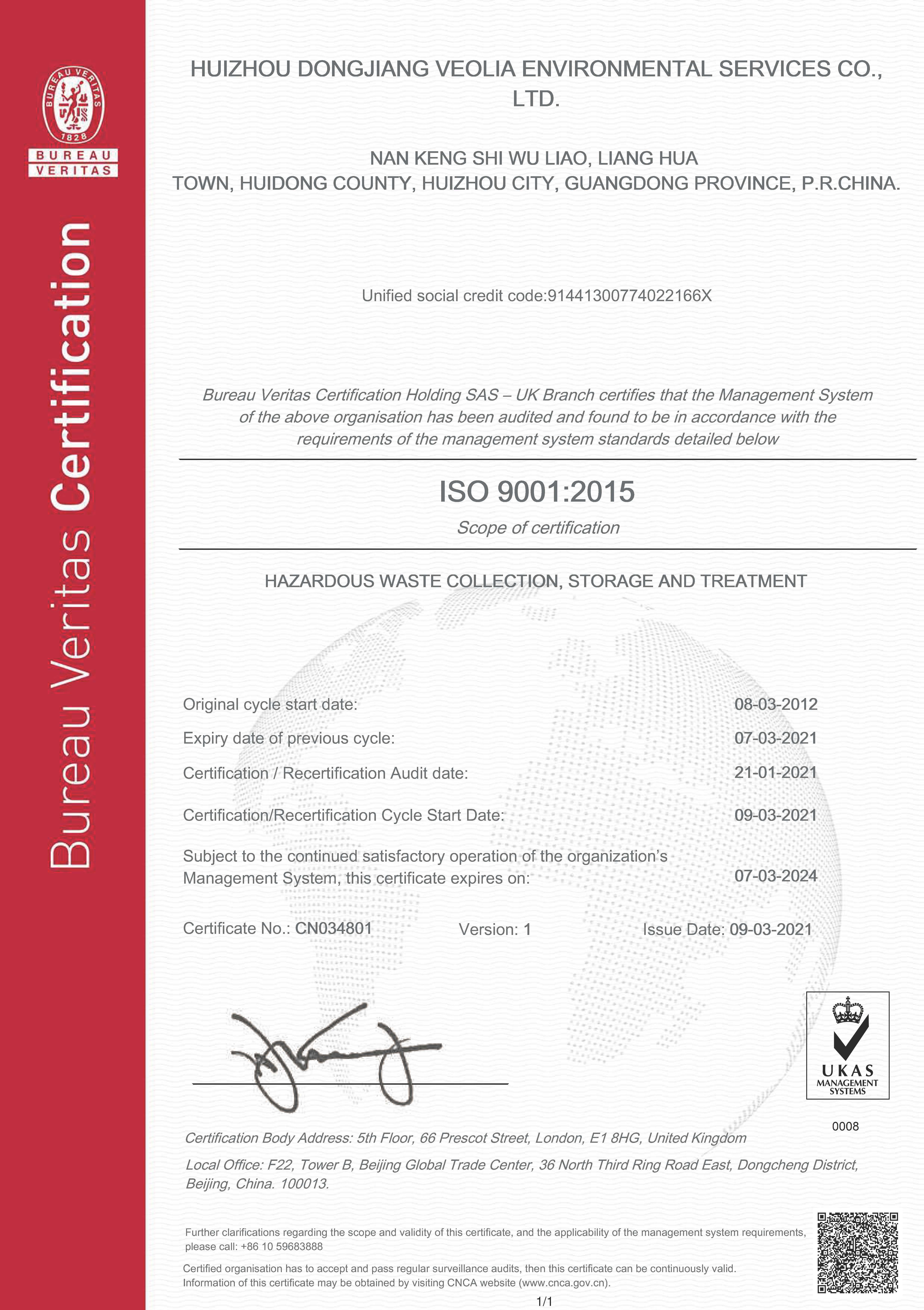 ISO9001體系英文證書