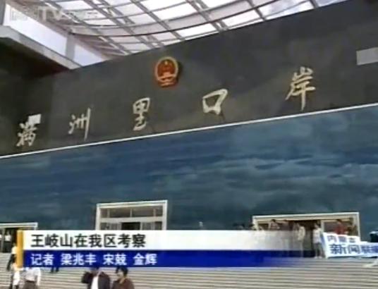 2009年王岐山视察满洲里-内蒙古电视台新闻