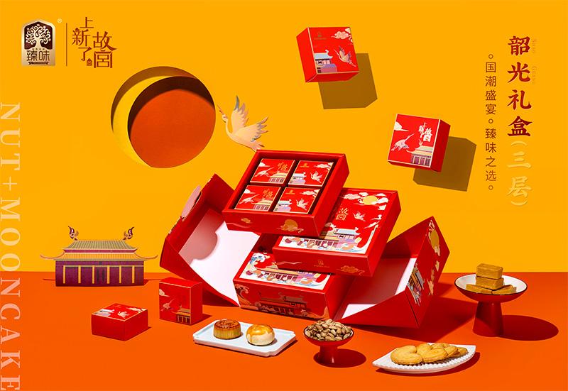 韶光(三层) 中秋礼盒