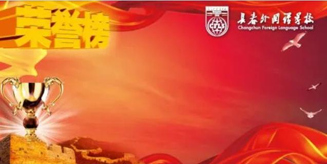吉林省第五屆高中教學名師比賽喜報