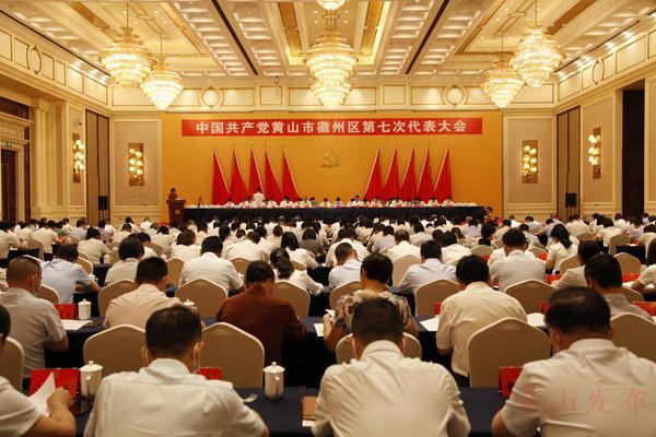 中國共產黨黃山市徽州區第七次代表大會開幕 張偉作工作報告 汪長劍主持會議