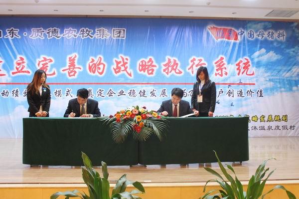 質德農牧集團2012年年會----戰略聯盟合同簽訂