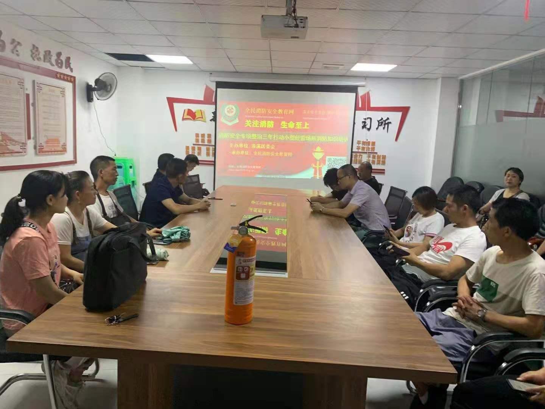 清溪居委会关于组织开展2021年消防安全知识培训会