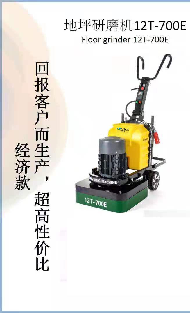 美腾奇12T-700E多功能地坪研磨机