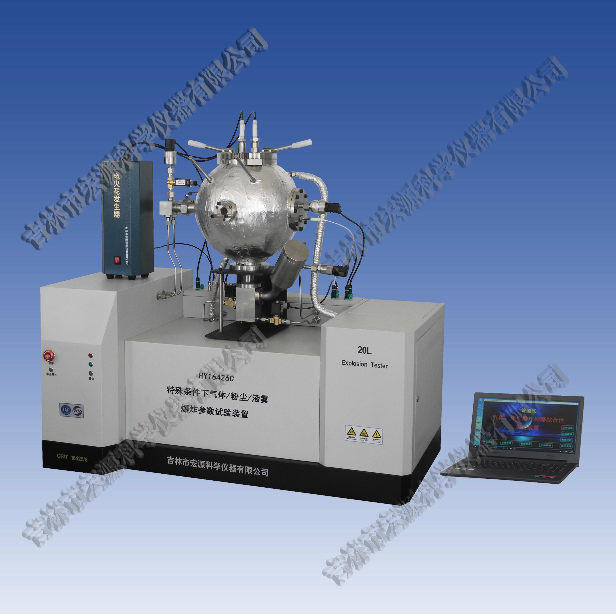 HY16426C 特殊條件下氣體/粉塵/液霧爆炸參數試驗裝置(20L球型)