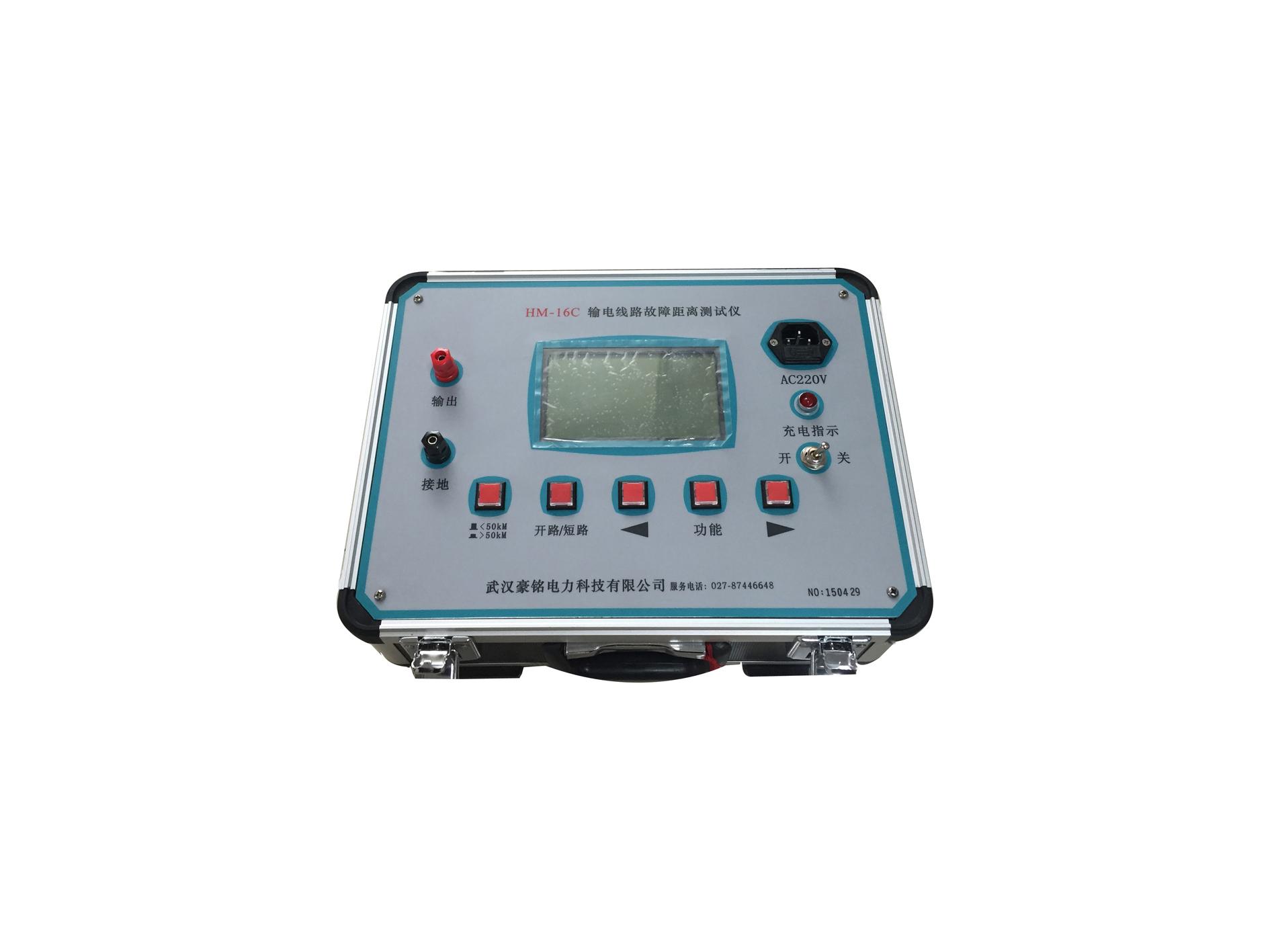 HM-16C輸電線路故障距離測試儀