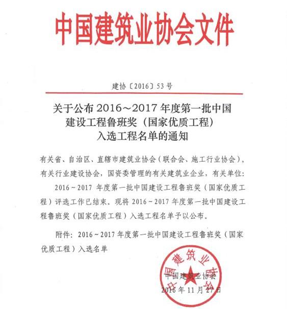 四川希望華西建設工程總承包有限公司承建的四川省圖書館新館項目,榮獲中國建筑業最高榮譽——中國建筑工程魯班獎。