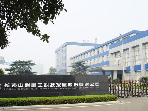 長沙中聯重工科技發展股份有限公司