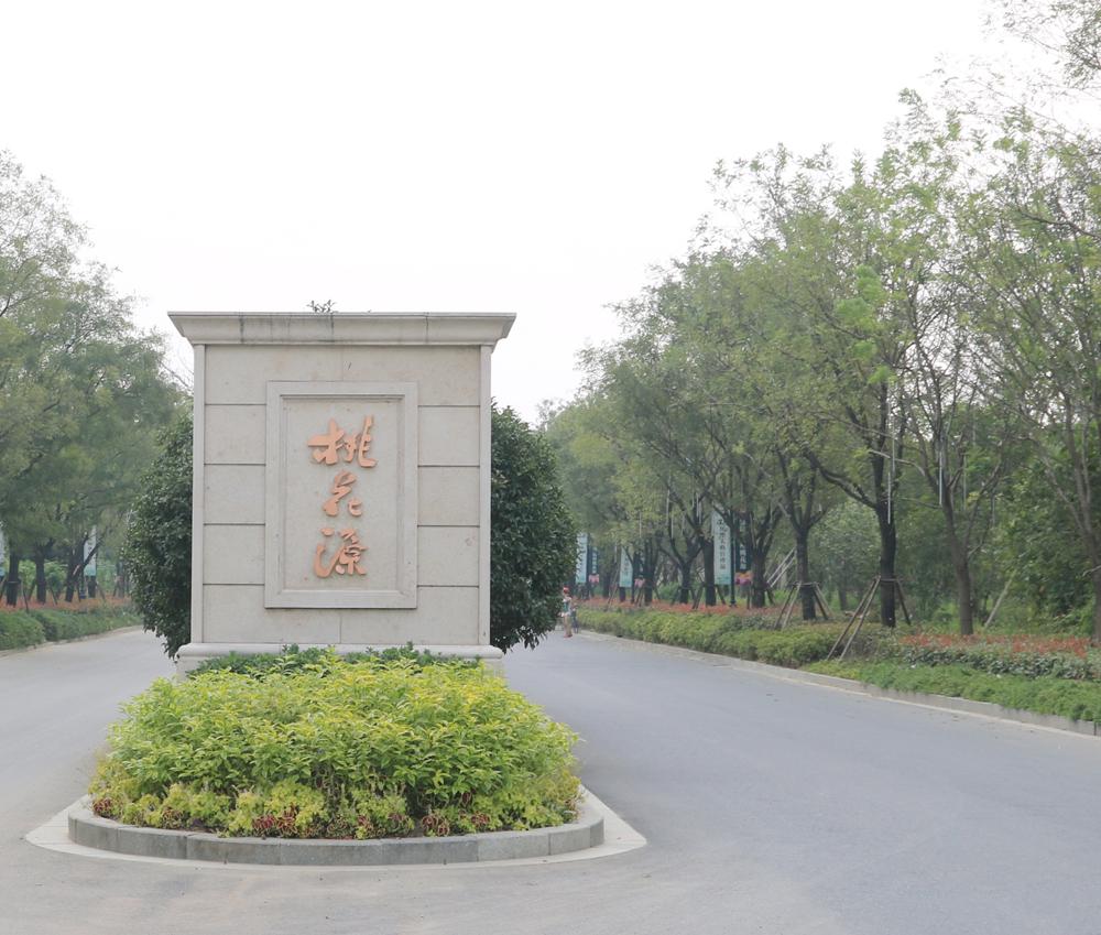 綠城桃花源-杭州