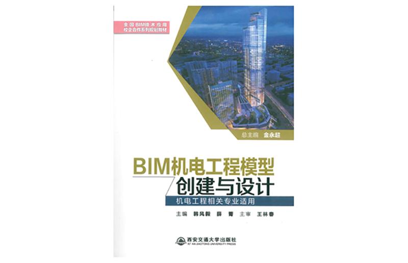 楊靖總經理擔任《BIM機電工程模型創建于設計》副主編