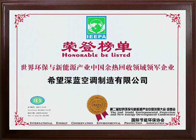 2009世界環保與新能源產業中國余熱回收領域領軍企業——希望深藍空調制造有限公司