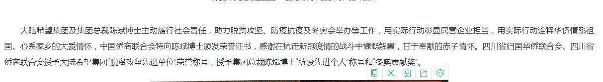 """大陸希望集團榮獲""""脫貧攻堅先進單位"""""""