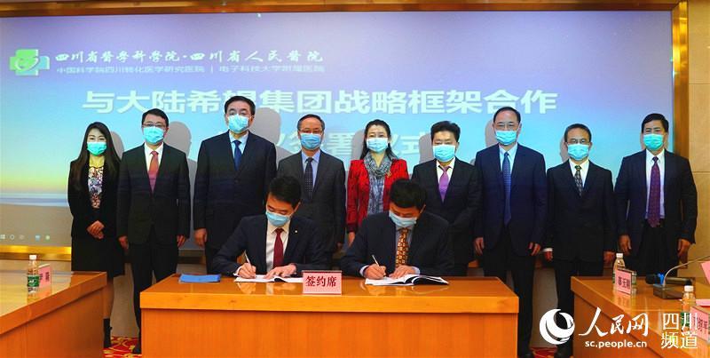 """大陸希望集團與四川省人民醫院舉行了《戰略合作框架協議》的簽約儀式。集團研發的""""中央空調N95""""-等離子體空氣凈化消毒機、智能體溫篩查系統等防疫產品已在四川省人民醫院投入使用。"""