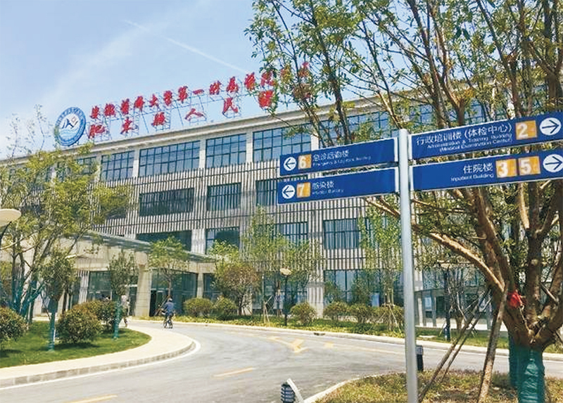 肥東縣人民醫院
