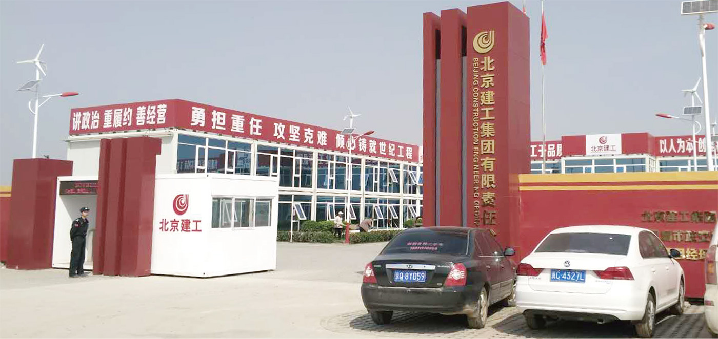 北京建工集团行政副中心生活区200m3/d污水污水处理工程