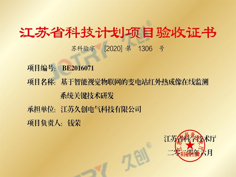 江苏省科技技术项目验收证书
