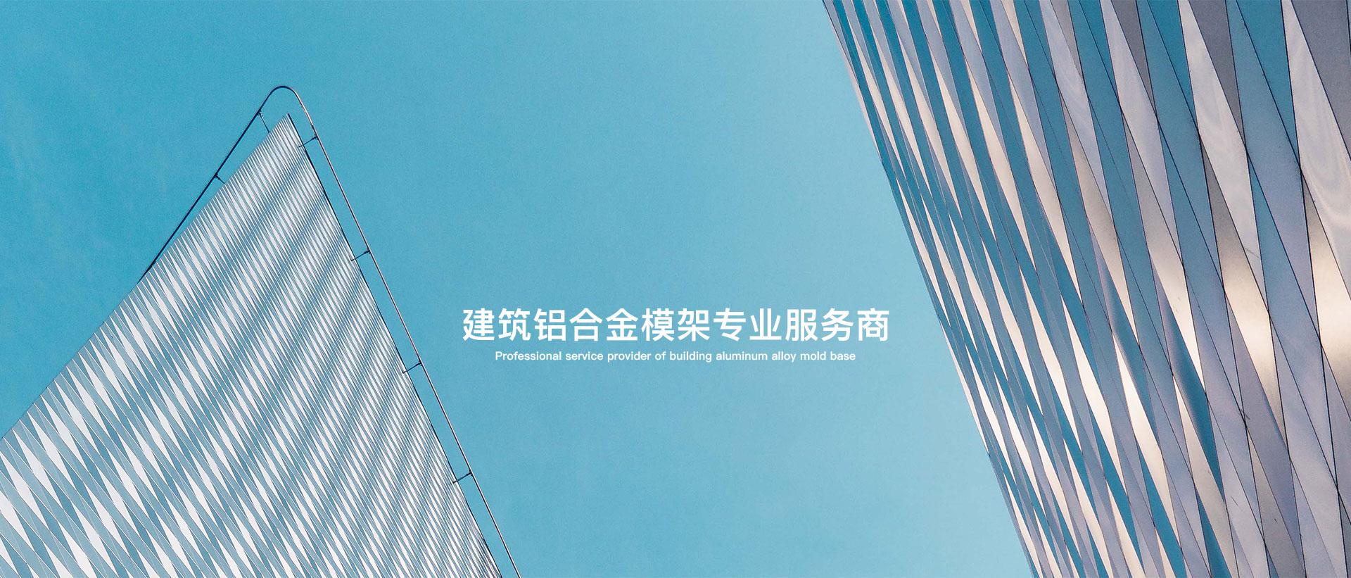 建筑鋁合金模架專業服務商