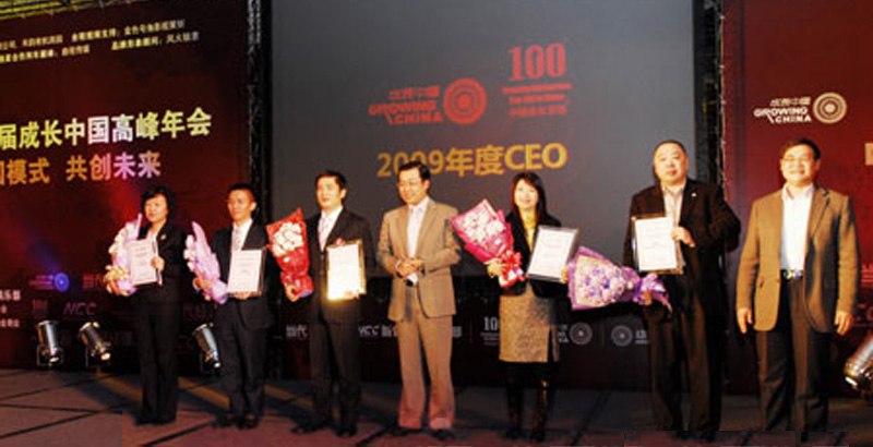 陳斌總裁榮獲第十二屆成長中國高峰年會2009年度最佳CEO
