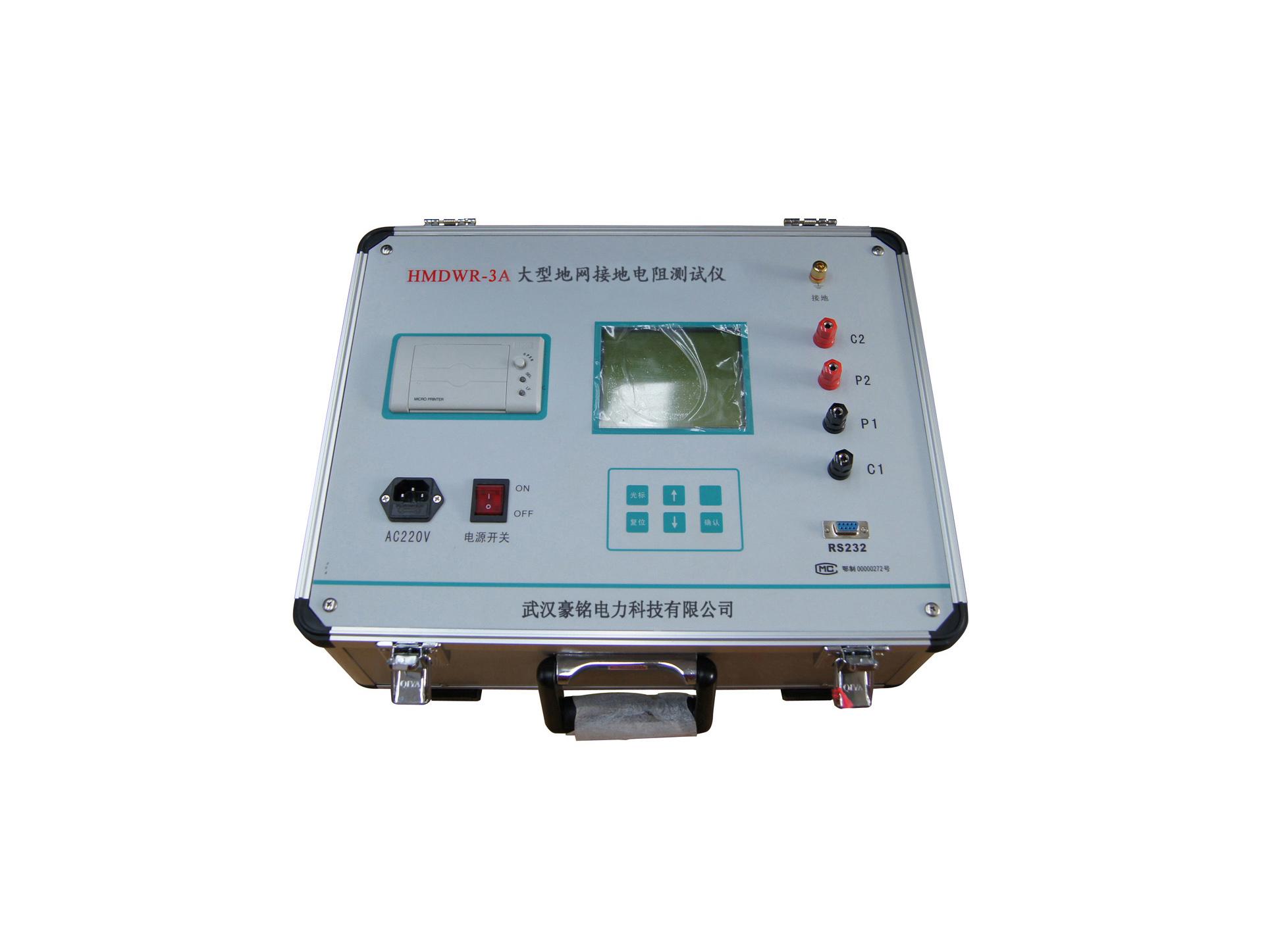 HMDWR-3A大型地網接地電阻測試儀