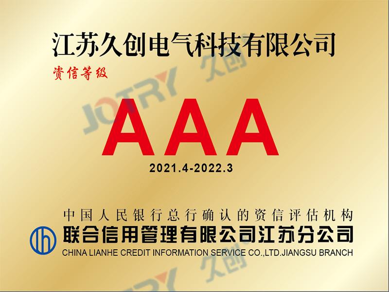 江苏久创AAA资信等级.